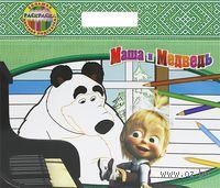 Репетиция оркестра. Маша и Медведь