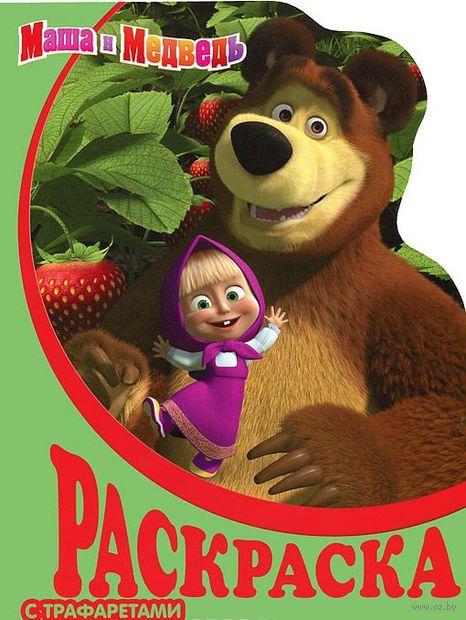 Маша и Медведь. Раскраска (с клубникой)