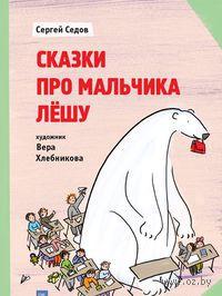 Сказки про мальчика Лешу. Сергей Седов