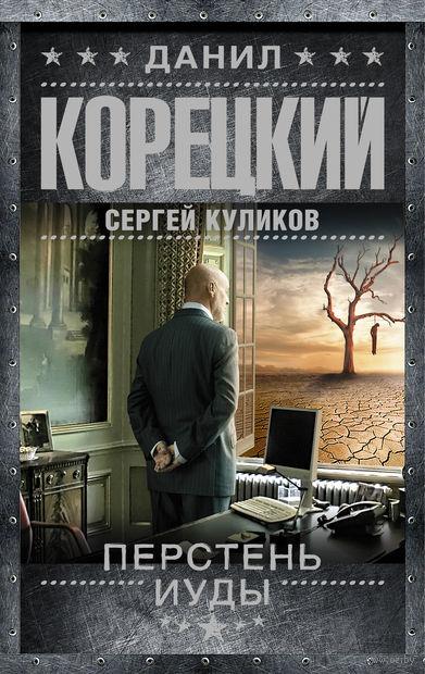 Перстень Иуды (м). Данил Корецкий, Сергей Куликов