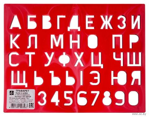 "Трафарет пластмассовый ""Буквы и цифры"""