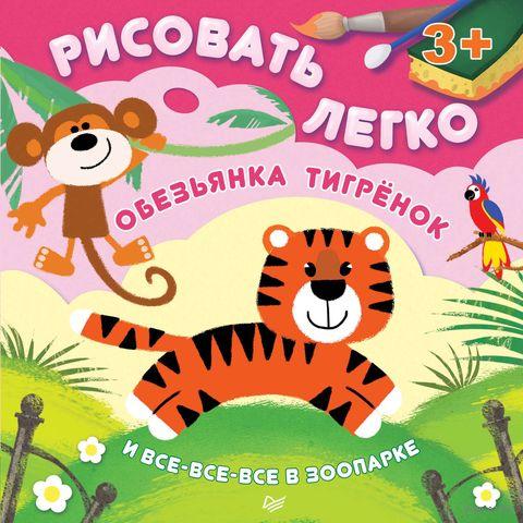 Обезьянка, тигренок и все-все-все в зоопарке. Рисовать легко!. Ирина Гилеп
