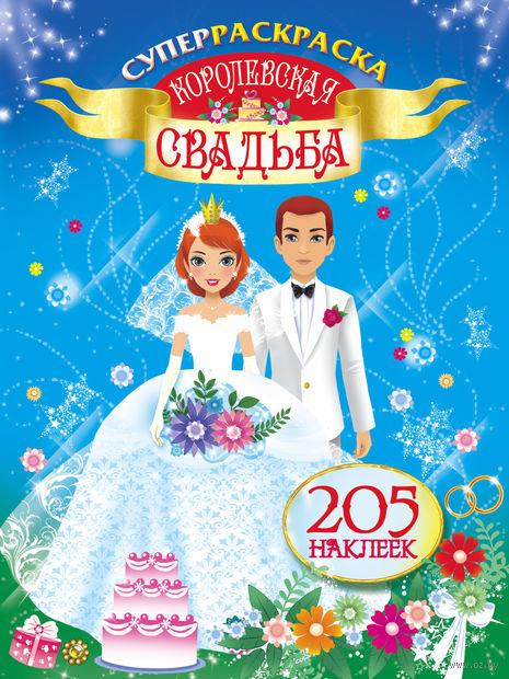 Королевская свадьба. Катя Оковитая