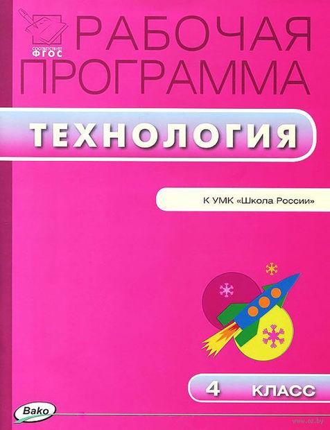 Технология. 4 класс. Рабочая программа к УМК Е. А. Лутцевой, Т. П. Зуевой — фото, картинка