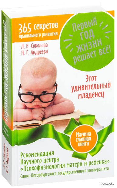Первый год жизни решает всё! 365 секретов правильного развития. Этот удивительный младенец — фото, картинка