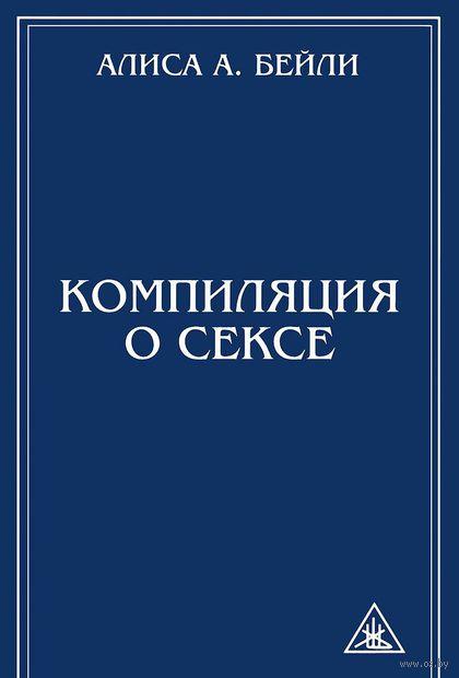 Компиляция о сексе. Алиса Анн Бейли
