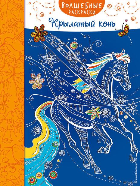 Крылатый конь