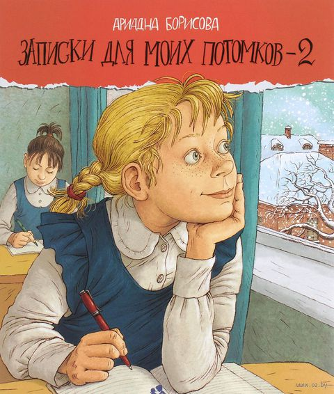 Записки для моих потомков - 2. Ариадна Борисова