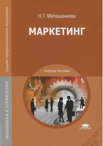 Маркетинг. Н. Матюшенкова