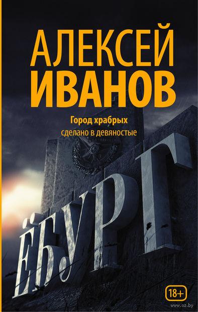 Ебург. Алексей Иванов