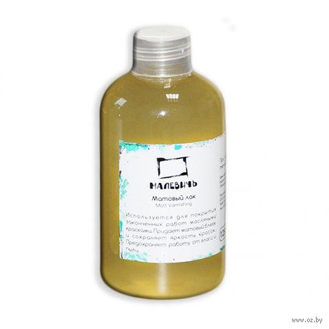 Матовый лак для масла (125 мл)
