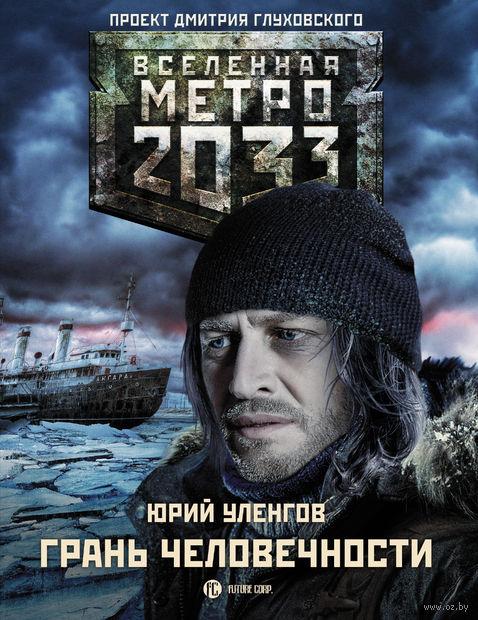 Метро 2033: Грань человечности (м). Юрий Уленгов