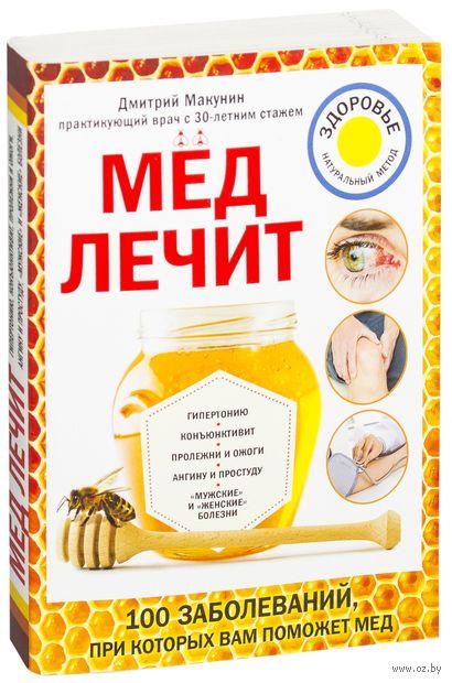 "Мед лечит: гипертонию, конъюктивит, пролежни и ожоги, ""мужские"" и ""женские"" болезни — фото, картинка"