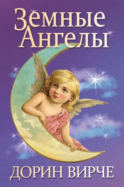 Земные ангелы. Электронная версия — фото, картинка