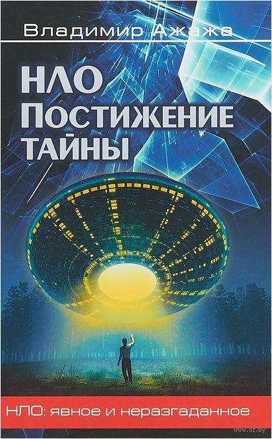 НЛО. Постижение тайны — фото, картинка