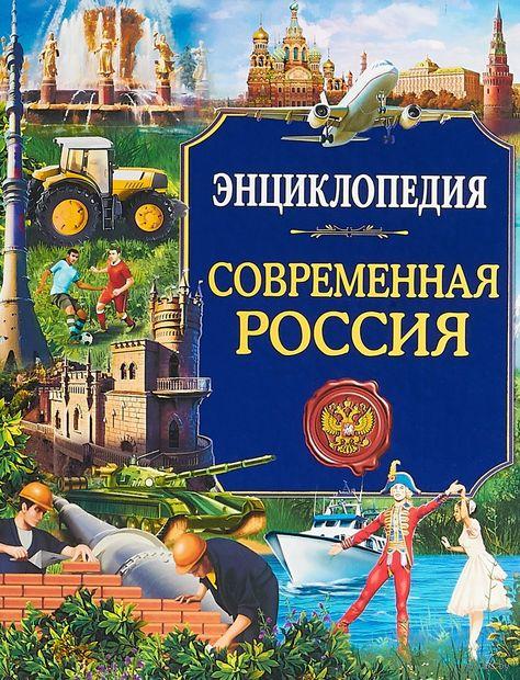 Современная Россия — фото, картинка