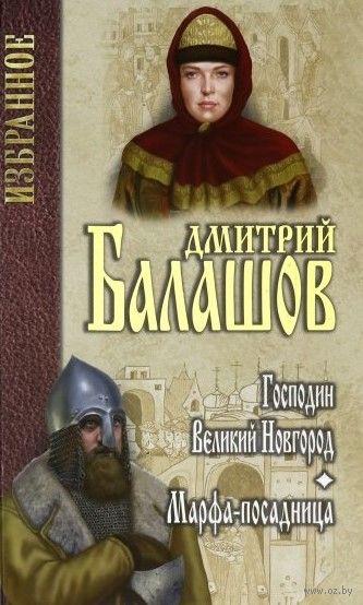 Господин Великий Новгород. Марфа-посадница — фото, картинка