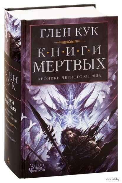 Хроники Черного Отряда. Книги Мертвых — фото, картинка