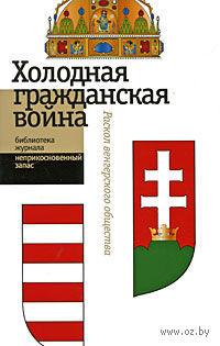Холодная гражданская война. Раскол венгерского общества