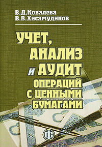 Учет, анализ и аудит операций с ценными бумагами. Валентина Ковалева
