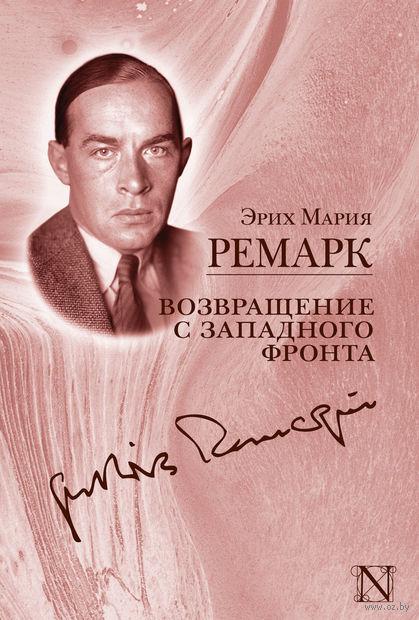 Возвращение с Западного фронта. Эрих Мария  Ремарк
