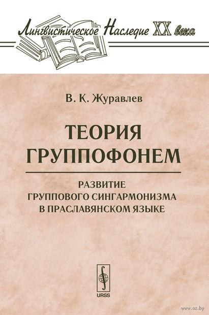 Теория группофонем. Развитие группового сингармонизма в праславянском языке. Владимир  Журавлев