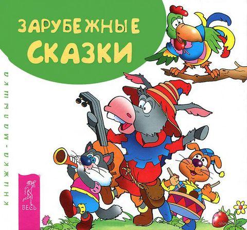 Зарубежные сказки. Книжка-малышка — фото, картинка