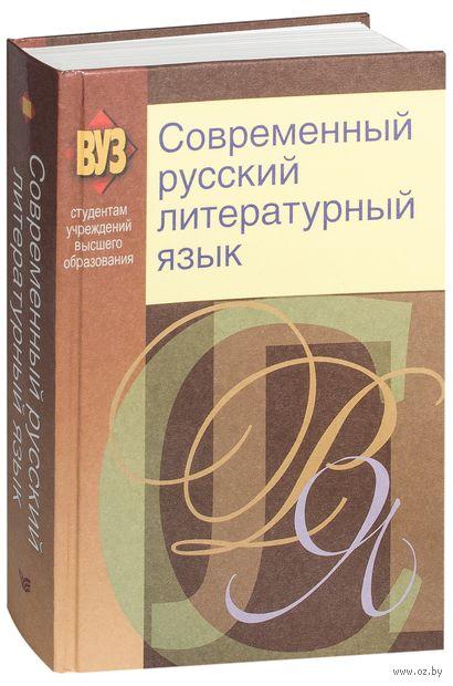 Современный русский литературный язык — фото, картинка