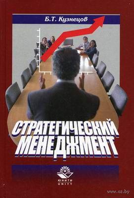 Стратегический менеджмент. Борис Кузнецов