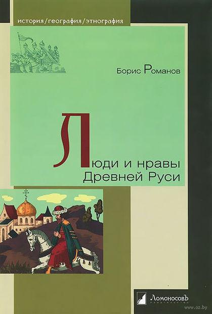 Люди и нравы Древней Руси. Борис Романов
