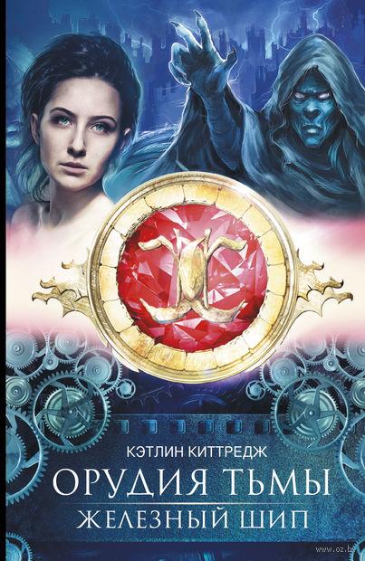 Железный шип. Кетлин Киттредж