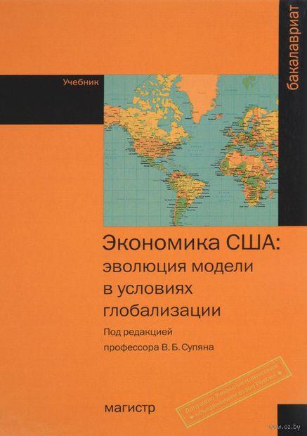 Экономика США: эволюция модели в условиях глобализации. В. Супян