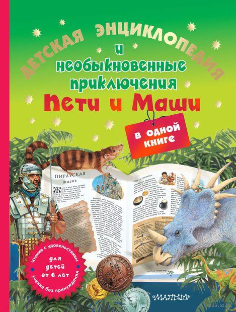 Детская энциклопедия и необыкновенные приключения Пети и Маши. А. Кулешов
