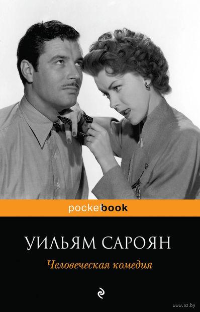 Человеческая комедия (м). Уильям Сароян
