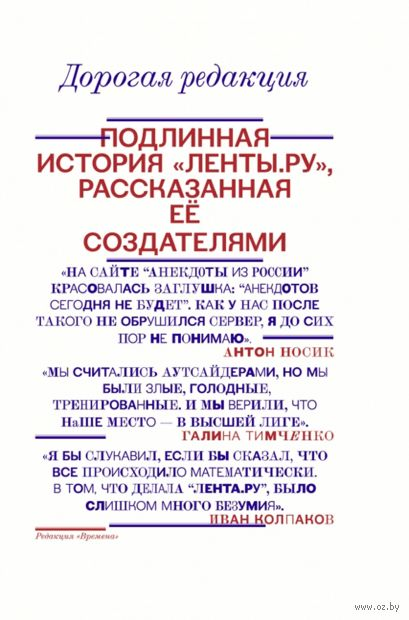 """Дорогая редакция. Подлинная история """"Ленты.ру"""", рассказанная ее создателями — фото, картинка"""