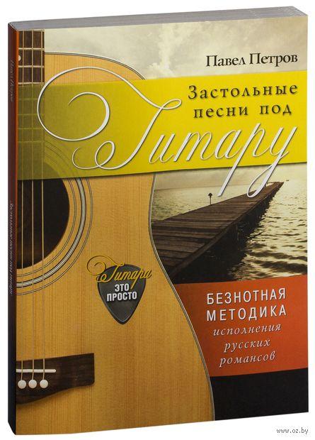 Застольные песни под гитару