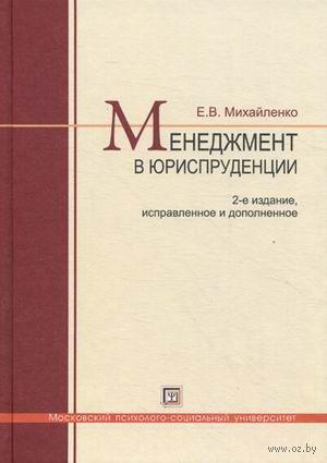 Менеджмент в юриспруденции. Евгений Михайленко