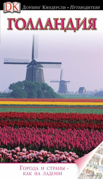 Голландия. Иллюстрированный путеводитель