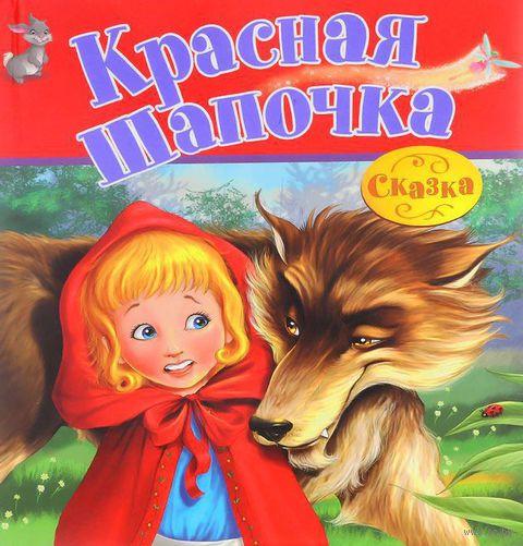 Красная Шапочка. Книжка-панорамка