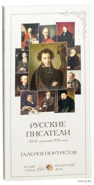 Русские писатели. XVII-середина XIX века. Галерея портретов. Л. Жукова