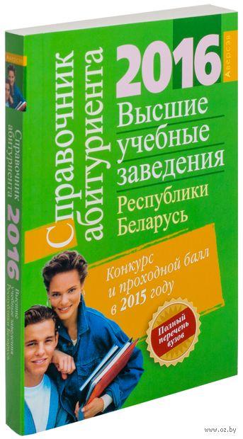 Справочник абитуриента 2016. Высшие учебные заведения Республики Беларусь