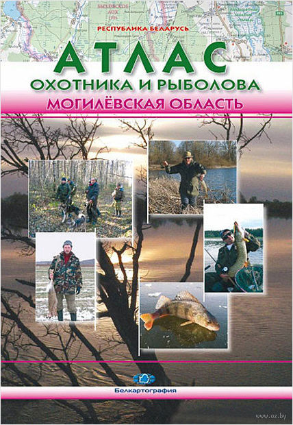 Атлас охотника и рыболова. Могилевская область