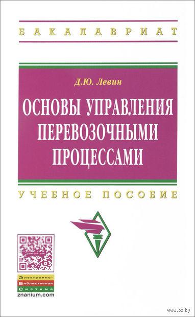 Основы управления перевозочными процессами. Д. Левин