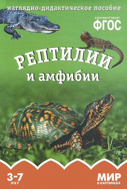 Рептилии и амфибии. Наглядно-дидактическое пособие. Для детей 3-7 лет. Т. Минишева