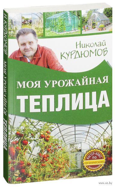 Моя урожайная теплица — фото, картинка