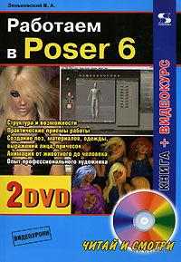 Работаем в Poser 6 (+ 2 DVD). В. Зеньковский