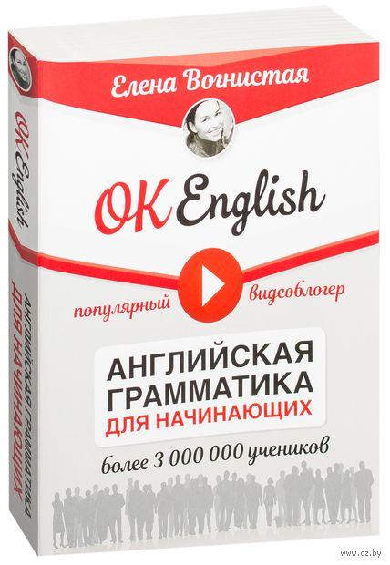 OK English! Английская грамматика для начинающих — фото, картинка