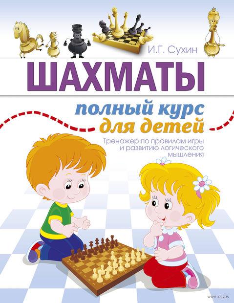 Шахматы. Полный курс для детей — фото, картинка