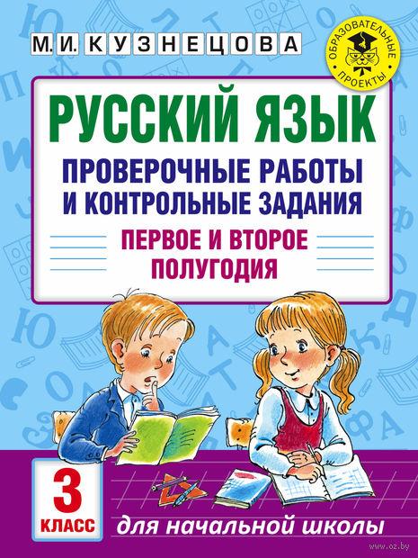 Русский язык. Проверочные работы и контрольные задания. Первое и второе полугодия. 3 класс — фото, картинка