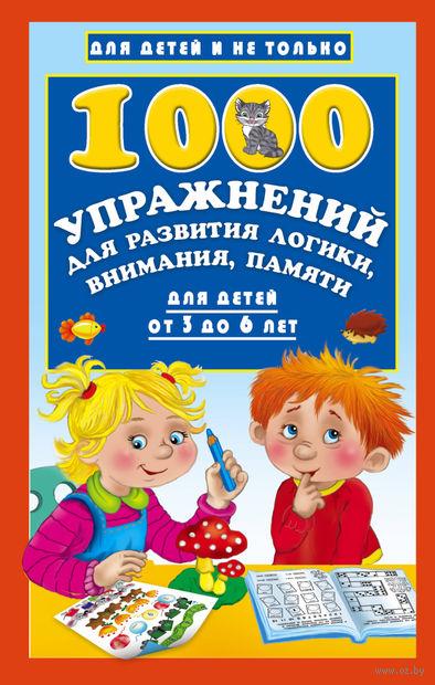 1000 упражнений для развития логики, внимания, памяти для детей от 3 до 6 лет — фото, картинка